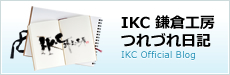 IKC鎌倉工房 Official Blog